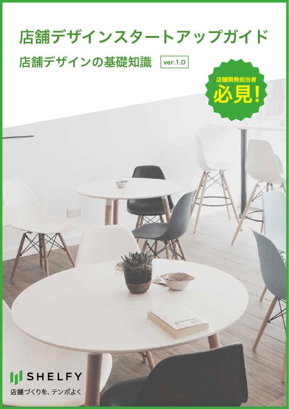 「店舗デザインの基礎知識」の表紙