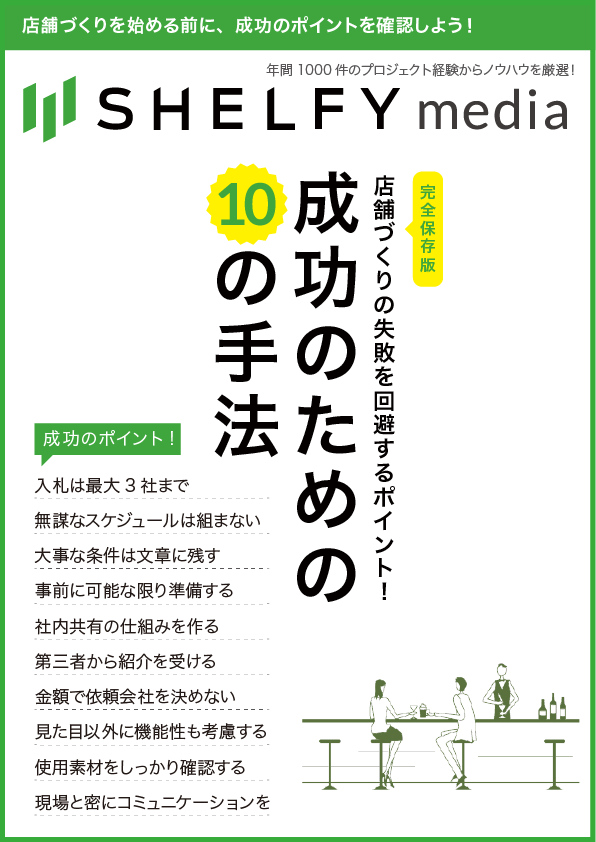 「成功のための10の手法」の表紙